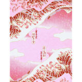 Chiyogami CHY19 The Great Wave Το Μεγάλο Κύμα